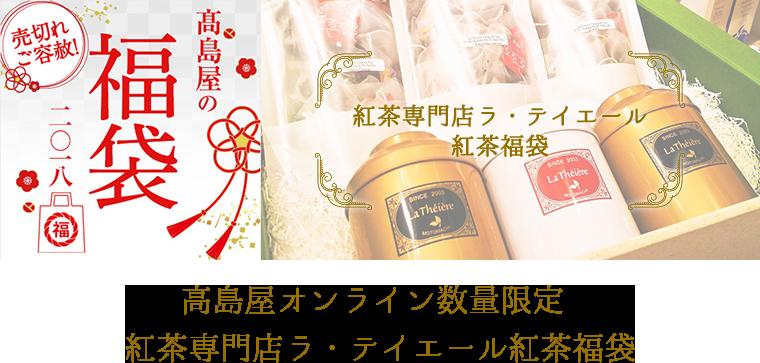 【オンライン限定】紅茶専門店ラ・テイエール紅茶福袋